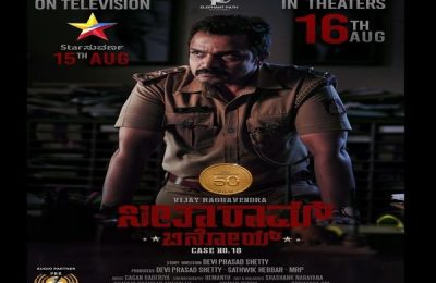 Seetharam Benoy-Case No.18 To Release On TV First